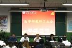 袁东亚副校长参加医学部教职工大会 - 西藏民族学院
