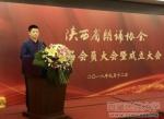 搭建陕藏文化交流平台 助力播音专业跨越发展——陕西省朗诵协会成立 我校播音主持专业教师参加大会 - 西藏民族学院