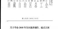 关于举办2018年全区藏香、藏式烹调技能竞赛活动的通知 - 人力资源和社会保障厅