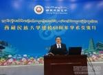 【60•民大正当时】北京外国语大学白刚教授应邀到我校作学术讲座 - 西藏民族学院