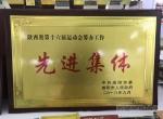 【60•民大正当时】我校荣获陕西省第十六届运动会筹办工作先进集体 - 西藏民族学院