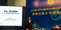 【60•民大正当时】 中山大学传播与设计学院院长、长江学者张志安教授受聘我校兼职教授并做讲座 - 西藏民族学院