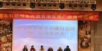 国家科技报告西藏自治区推广应用培训会在林芝举行 - 科技厅