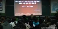 【学习贺信精神】袁东亚副校长为医学部学生骨干作学习贺信精神专题辅导 - 西藏民族学院