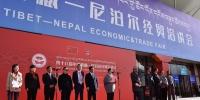 第十六届中国西藏—尼泊尔经贸洽谈会在拉萨成功举办 - 商务厅