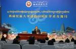 牛治富教授为我校师生作学术报告 - 西藏民族学院