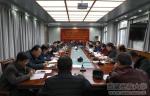学校召开1—10月经费预算执行进度督查会 - 西藏民族学院