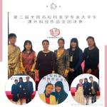 """我校代表队荣获 """"第二届全国高校档案学专业大学生课外科技作品竞赛""""决赛三等奖 - 西藏民族学院"""