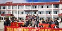"""西藏自然科学博物馆""""三区""""科技服务队下乡科普扶贫扶智 - 科技厅"""