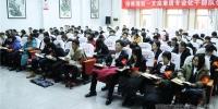 学校2018年团校(青年马克思主义者培养工程)培训班各项工作顺利开展 - 西藏民族学院