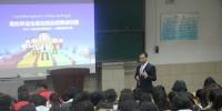 """【就业创业】学校举行2018""""梦创拉萨""""高校毕业生就业创业政策宣讲会 - 西藏民族学院"""