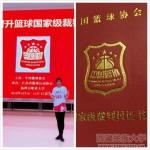 我校体育学院教师时京晶通过国家级篮球裁判员等级考核 - 西藏民族学院