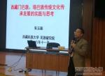 """我校朱玉福教授参加""""中国人口较少民族经济发展与社会文化生态""""学术研讨会并发言 - 西藏民族学院"""