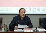 学校党委召开2018年理论学习中心组(扩大)第十四次学习会 - 西藏民族学院