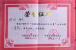 我校在西藏自治区2018年网络安全征文活动中再获佳绩 - 西藏民族学院