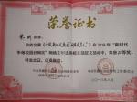 """学校""""新时代 争做校园好网民""""征文大赛圆满结束 - 西藏民族学院"""