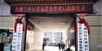 西藏自治区市场监督管理局挂牌成立 - 工商局