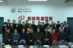 """【部校共建】""""西藏融媒体实训中心""""项目建设论证会在新闻传播学院举行 - 西藏民族学院"""