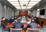 学校召开审计整改工作动员部署会 - 西藏民族学院