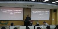 西藏民族大学赴南京大学教师教学技能提升专题培训顺利结束 - 西藏民族学院