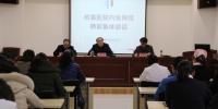 医学部临床医学院(附属医院)召开院内管理人员任前集体谈话会 - 西藏民族学院