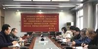财经学院举行西藏民营经济发展研究报告专项课题推进会 - 西藏民族学院