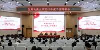 【学贺信】学校召开2019年度工作部署会 - 西藏民族学院