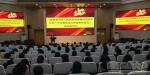 【学贺信】学校举行就业创业政策宣讲会 - 西藏民族学院