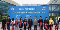 学校第六届阅读推广活动开幕 - 西藏民族学院