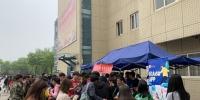 """学校移动数字校园APP""""雪域民大""""正式推广运行 - 西藏民族学院"""
