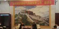 """""""如何做好新时代西藏科普工作""""座谈会 在拉萨顺利召开 - 科技厅"""
