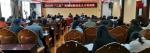 """自治区科技创业服务中心在林芝、日喀则 举办""""三区""""科技创新创业人才培训班 - 科技厅"""